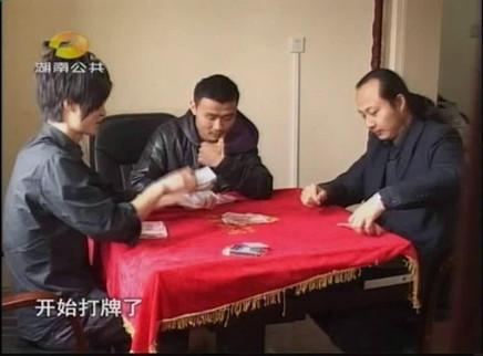 爱星来了20110424期:爱心行动:挽回赌桌上的丈夫