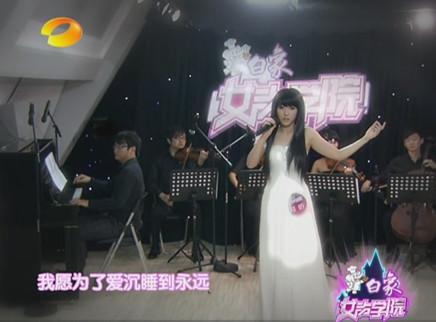 女声学院20110901期:刘忻突破演绎长发柔情