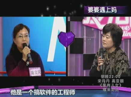 欢迎爱光临20111201期:婆婆遇上妈