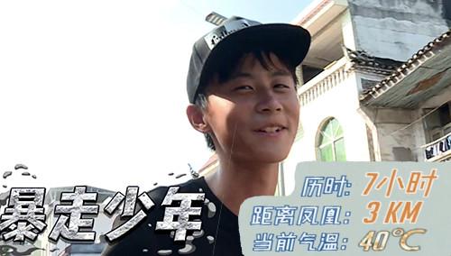 郑子豪顶着40度高温暴走30公里,堪称变形计史上最强耐力少年!