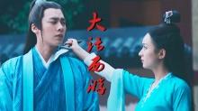 用《大话西游》的方式打开凡瑶 李易峰赵丽颖爱你一万年
