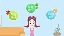 【健健康康成长记第二季】有机食品和绿色食品有什么区别