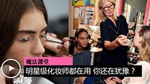 【魔法课堂】星级化妆师都在用 你还在犹豫?