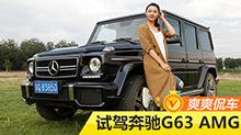 【易车出品】爽爽侃车 奔驰G63 AMG