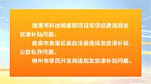 湖南省纪委通报8起违规发放津补贴或福利问题