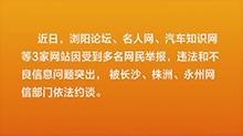 湖南网信部门约谈3家网站