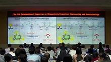 湖南大学举办第七届生物分析、生物医学工程与纳米技术国际会议