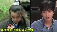 郑容和展现国际关系网 竟与吴磊tfboys是朋友?