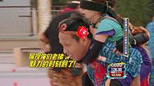 """0520片段02:悟空""""plus版""""爆笑上线 宋小宝背媳妇田亮狂吃醋"""