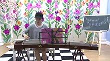 《完美观察室》第二十五期:梁熙彬古筝课堂开课 王祖豪线上留言欲王者归来