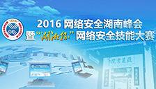 2016网络安全湖南峰会