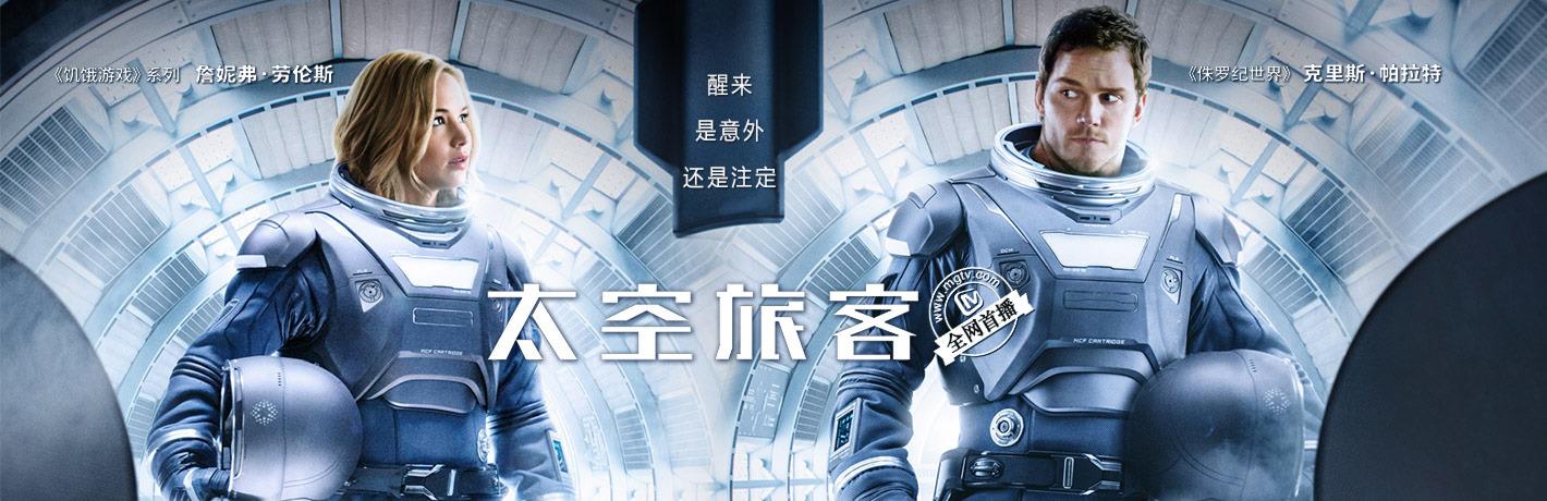 太空旅客Passengers