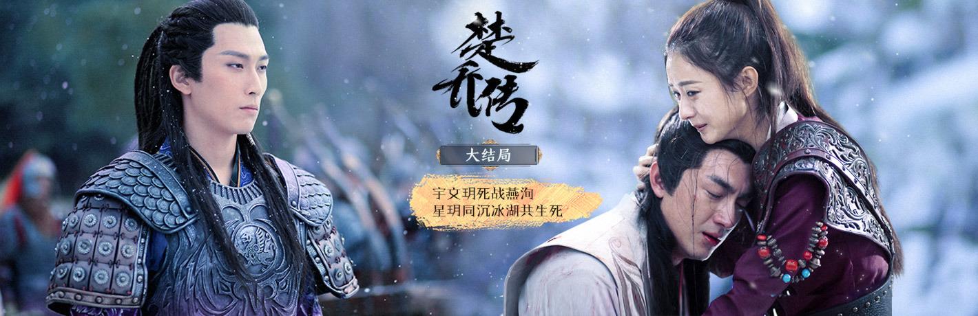 楚乔传 TV版 -  赵丽颖,林更新,窦骁