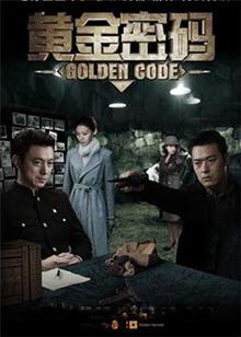 《黄金密码》