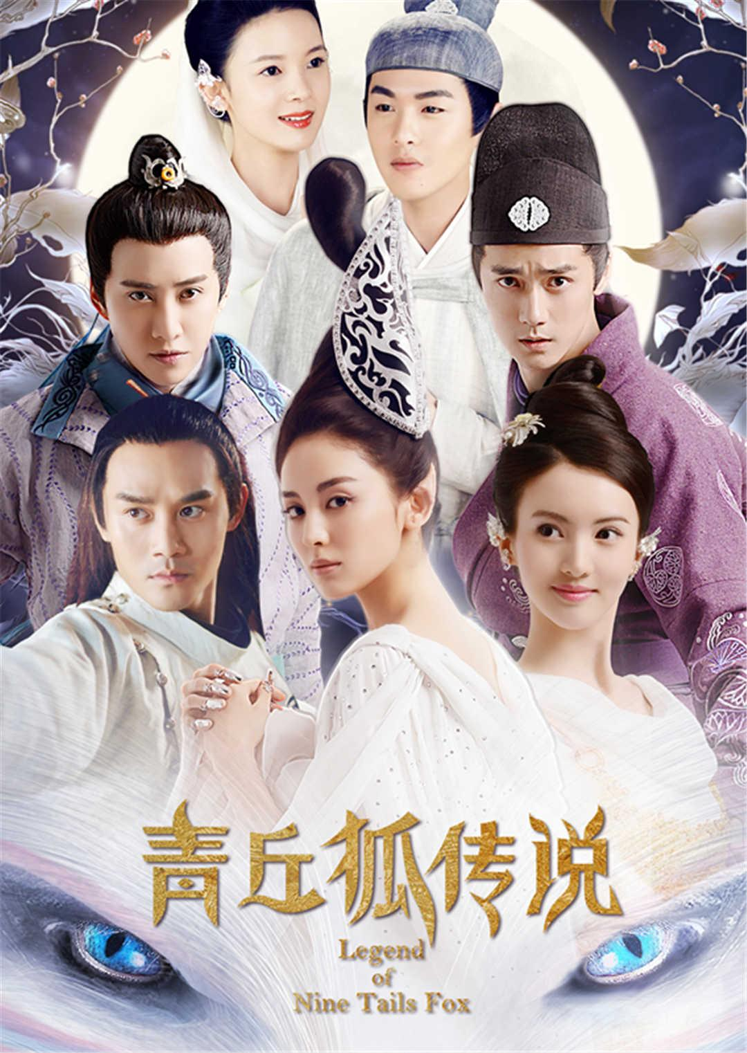 青丘狐傳說 DVD版