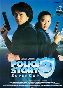 警察故事3