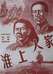 淮上人家(1954)
