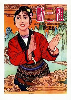 刘三姐(1960)