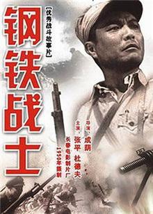 钢铁战士(1950)