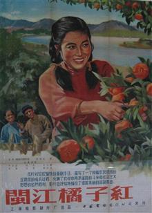 闽江橘子红