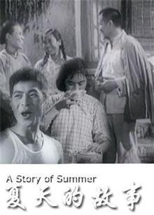 夏天的故事(1955)