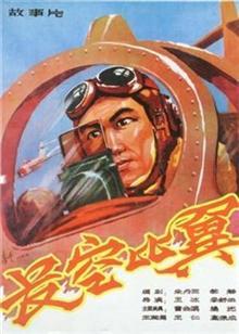 长空比翼[1958]