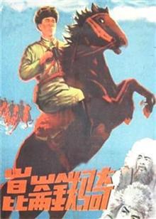 昆仑铁骑[1960]
