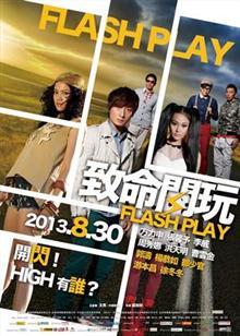 致命闪玩(2013)