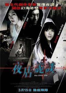 夜店诡谈(2012)