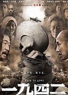 一九四二(战争片)