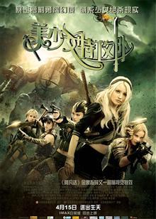 美少女特工队(2011)