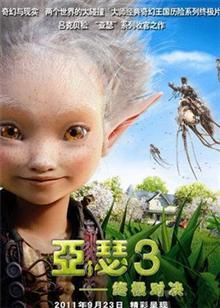 亚瑟和他的迷你王国3(2010)