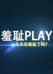 羞耻Play