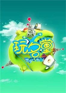 玩名堂 2013