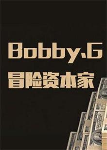 Bobby.G冒险资本家