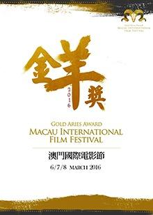 2016金羊奖澳门国际电影节