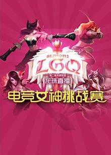 英雄联盟LGQ女神挑战赛