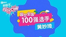 超级女声全国100强选手:黄妙琦