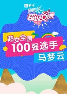 超级女声全国100强选手:马梦云