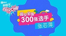 超级女声全国300强选手:张芯萍