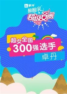 超级女声全国300强选手:刘晓盈