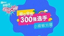 超级女声全国300强选手:小辣椒刘娜