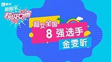 超级女声全国8强选手:金雯昕
