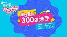 超级女声全国300强选手:王子云