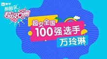 超级女声全国100强选手:万玲琳