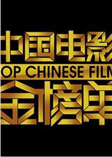 中国电影金榜单2014