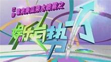 娱乐台势力20121108期:王心凌承认恋过姚元浩