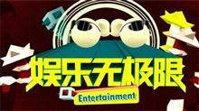 娱乐无极限2011在线观看