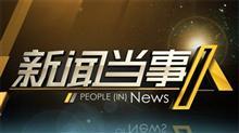 新闻当事人 2012