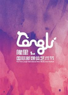 黔岭新媒 秘境奂影——首届中国(隆里)国际新媒体艺术节